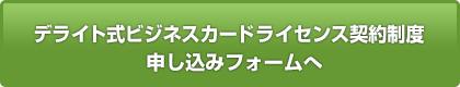 「デライト式ビジネスカード・ライセンス契約制度」申込みフォーム