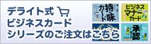 デライト式ビジネスカードシリーズ 注文フォーム