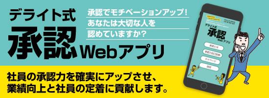 承認Webアプリ
