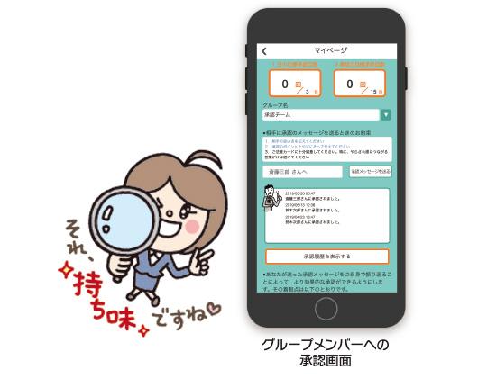 承認Webアプリ画面