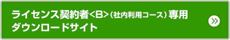 ライセンス契約者様専用ダウンロードサイト<B>