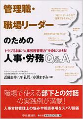 管理職・職場リーダーのための人事・労務Q&A