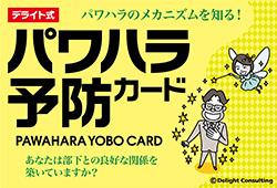 パワハラ予防カード