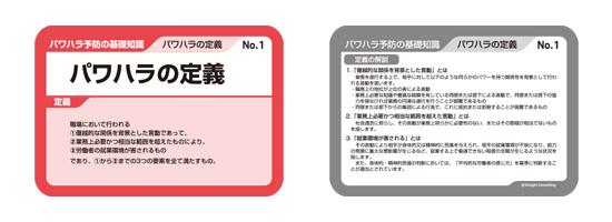 パワハラ定義カード