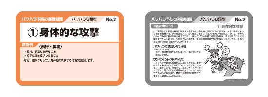 パワハラ6類型カード