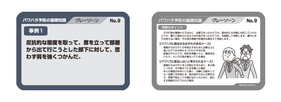 グレーゾーンカード