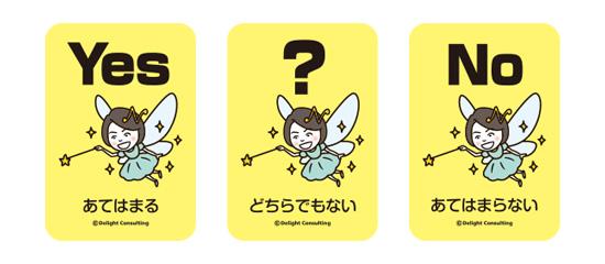 判定カード